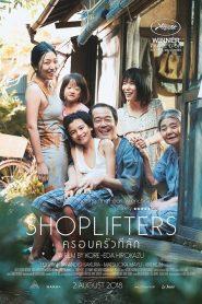 [NETFLIX] Shoplifters (2018) ครอบครัวที่ลัก