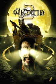 Headless Hero 2 (2004) ผีหัวขาด 2
