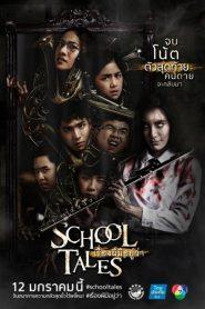 School Tales (2017) เรื่องผีมีอยู่ว่า..