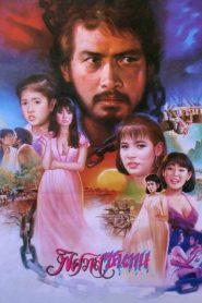 พิศวาสซาตาน (1986)