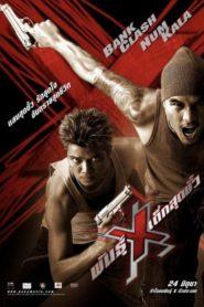Xtreme Limit (2004) พันธุ์ X เด็กสุดขั้ว
