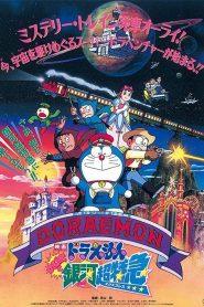 Galaxy Super express (1996) ผจญภัยสายกาแล็คซี่