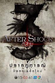 3 AM Part 3 Aftershock (2018) ตีสาม พาร์ท 3
