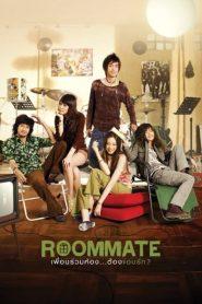 Roommate (2009) รูมเมท เพื่อนร่วมห้อง ต้องแอบรัก