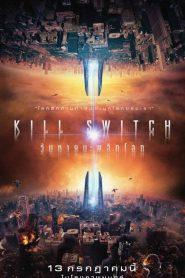 Kill Switch (2017) วันหายนะพลิกโลก