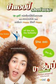 Miss Happy (2015) ป้าแฮปปี้ she ท่าเยอะ