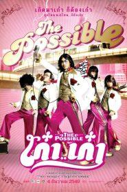 The Possible (2006) เก๋า..เก๋า