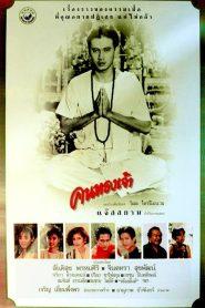 คนทรงเจ้า (1989)