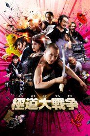 Yakuza Apocalypse (2015) ยากูซ่า ปะทะ แวมไพร์