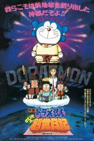 Diary on the Creation of the World (1995) โดราเอมอน ตอน บันทึกการสร้างโลก