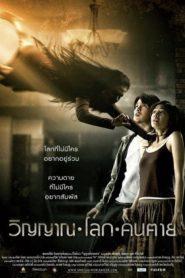 THE SPIRITUAL WORLD (2007) วิญญาณ โลก คน ตาย