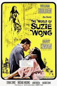 The World of Suzie Wong (1960) บันทึกรักซูซี่วอง